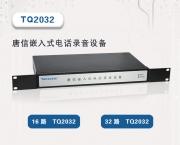 TQ2032 嵌入式电话录音设备