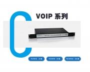TQ1932F/TQ1964F/TQ19256F嵌入式 VOIP电话录音设备